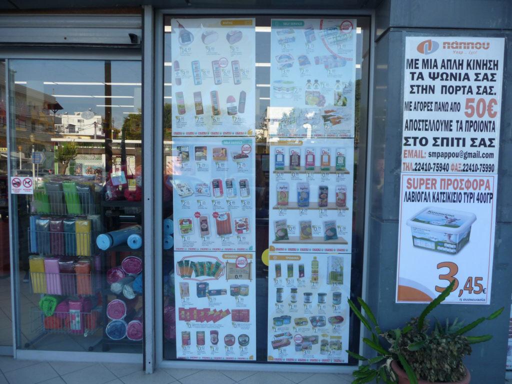 Цены на продукты в магазине Папу на Родосе