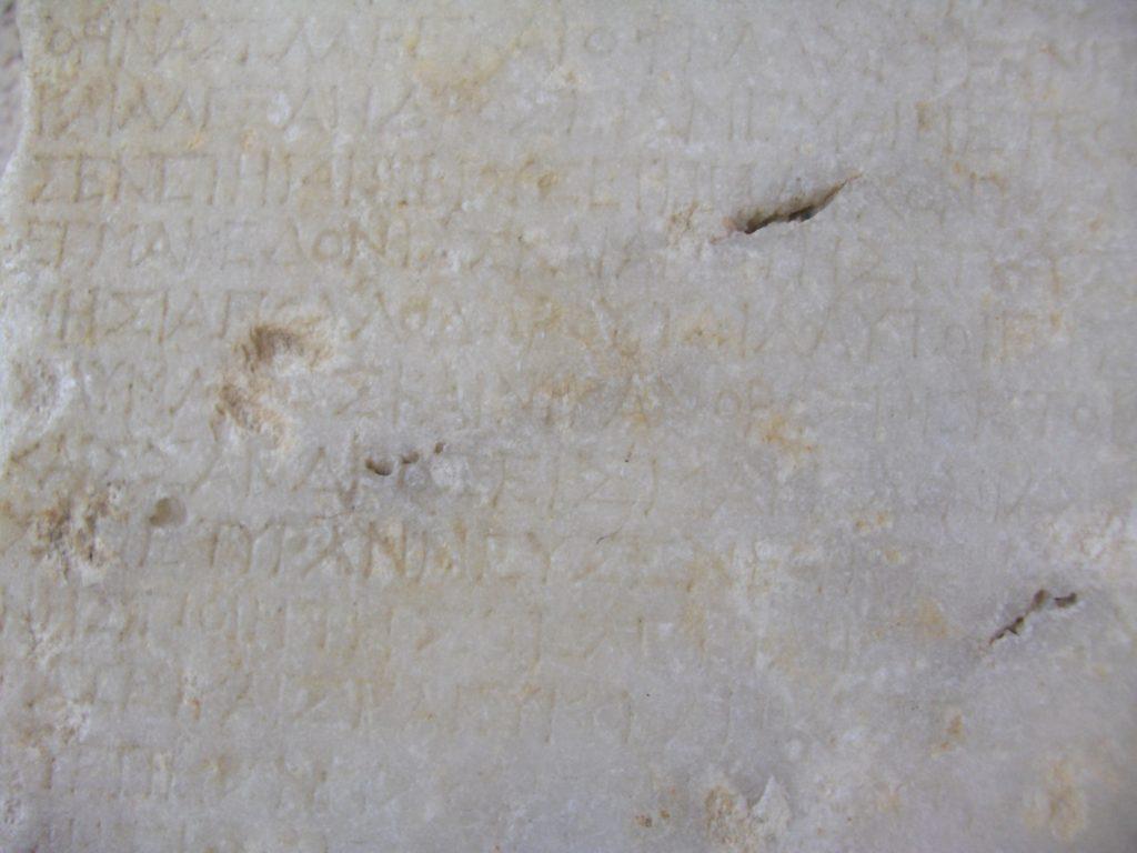 Мраморная панель с именами знаменитых греков дарителей храму Афины