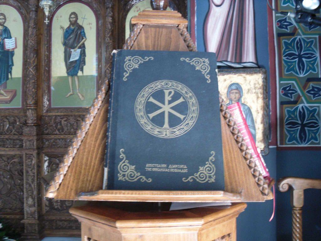 Библия в монастыре Святого Нектария на острове Родос