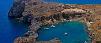 Остров Родос Бухта Святого Павла